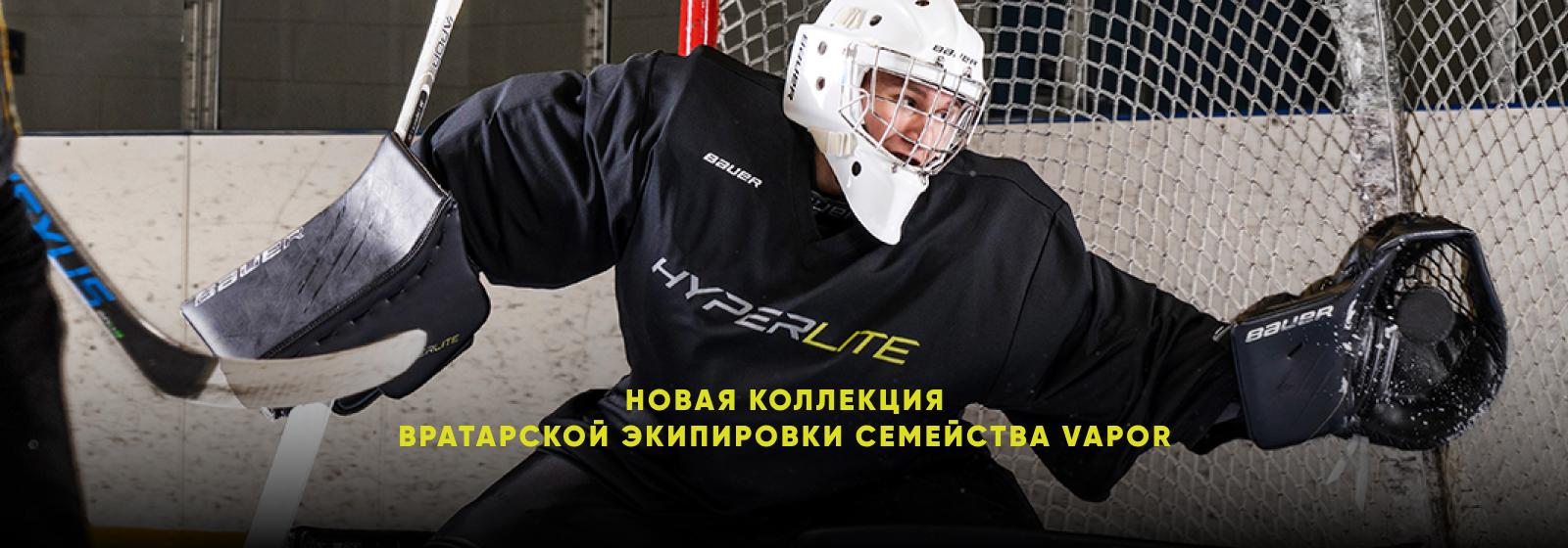 Вратарская экипировка Vapor 2021