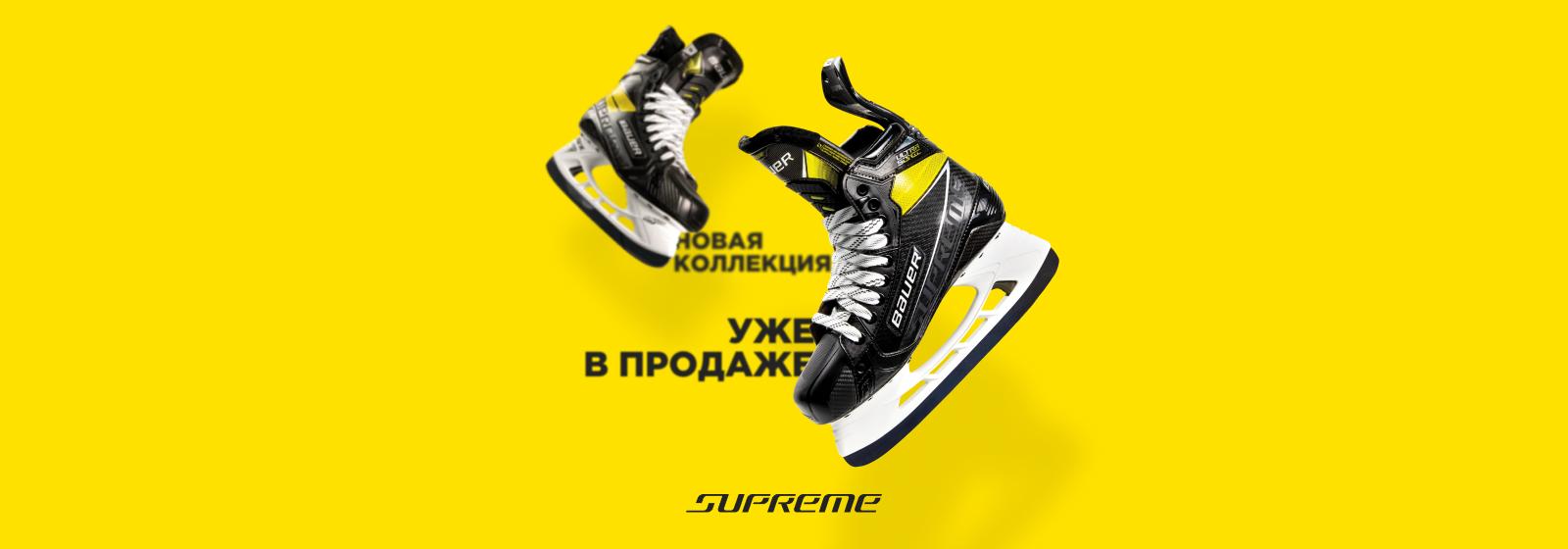 Supreme Skate 2020