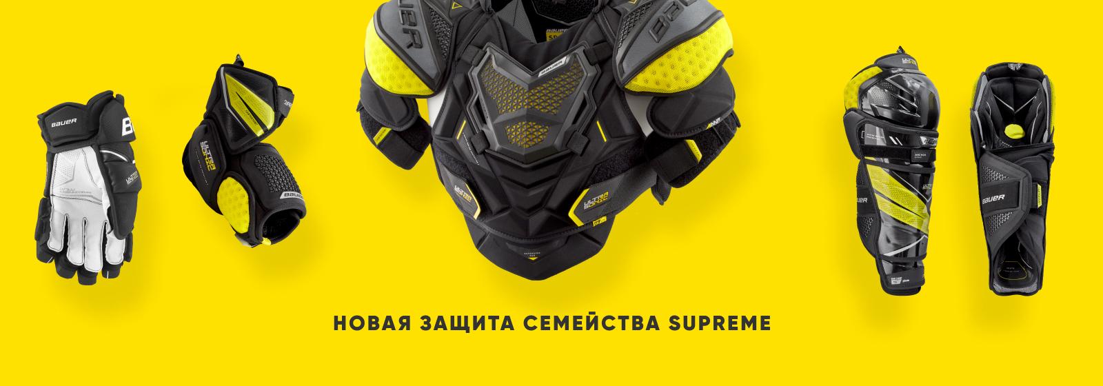 Защита Supreme 2021