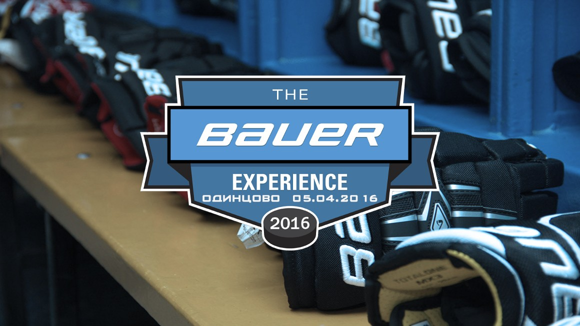 Bauer Experience в Одинцово