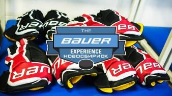 Bauer Experience в Новосибирске