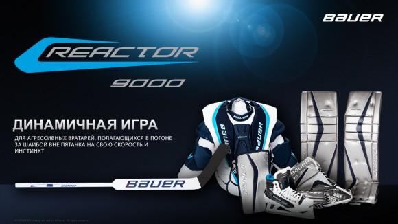 REACTOR 9000