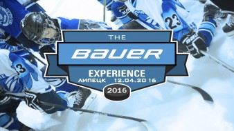 Bauer Experience в Липецке