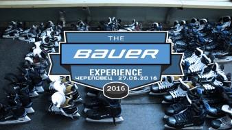 Bauer Experience в Череповце