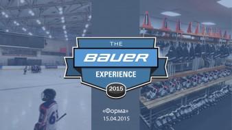 Bauer Experience – Санкт-Петербург – «Форма»