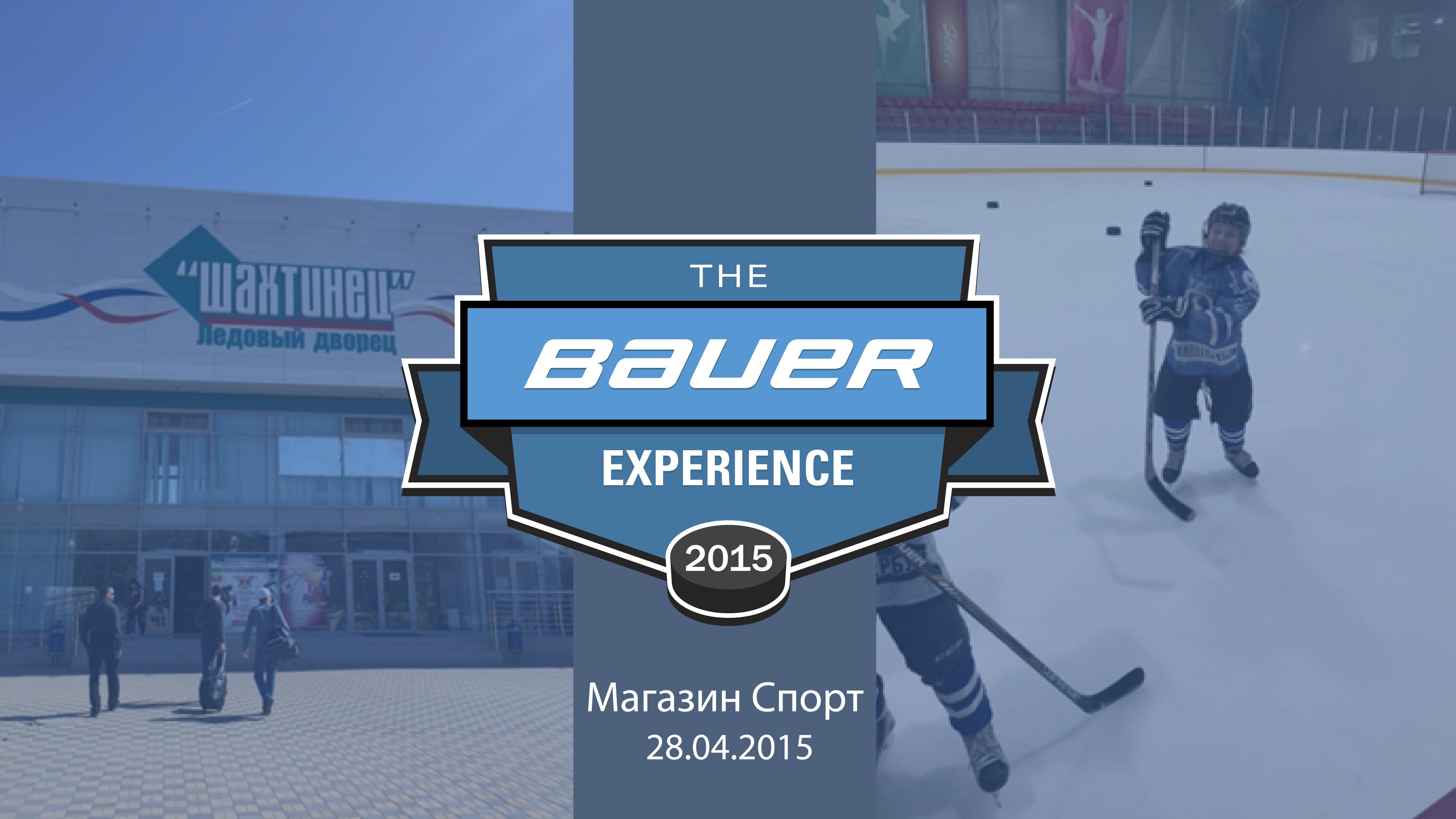 Bauer Experience – Шахты – Магазин «Спорт»