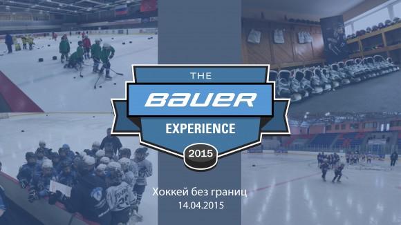 Bauer Experience – Санкт-Петербург – «Хоккей без Границ»