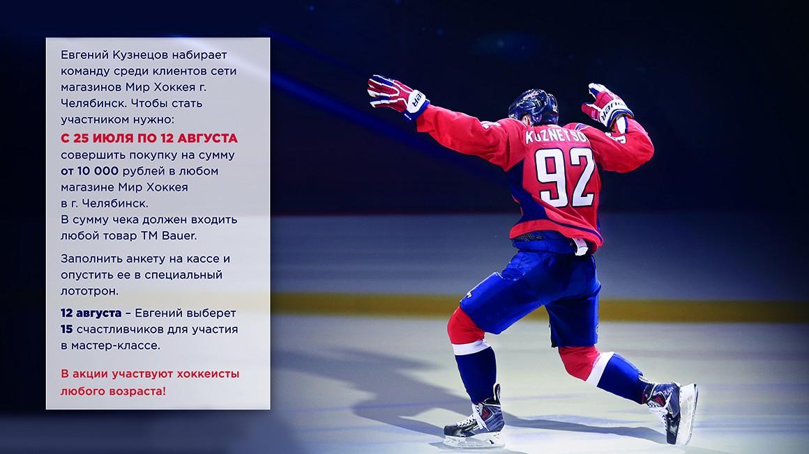 Попади в команду Кузнецова!