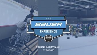 Bauer Experience – Санкт-Петербург – «Хоккейный Пятачок»