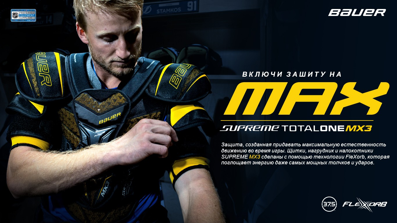 Защита SUPREME TOTALONE MX3