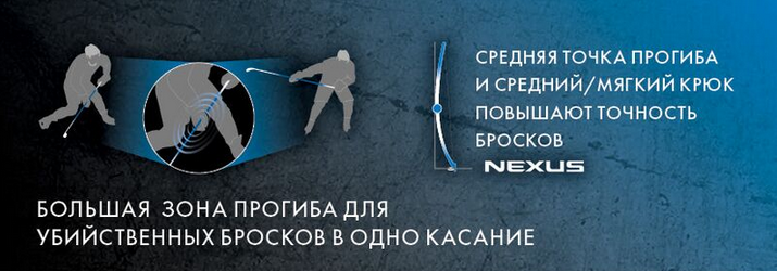 nexus_shot